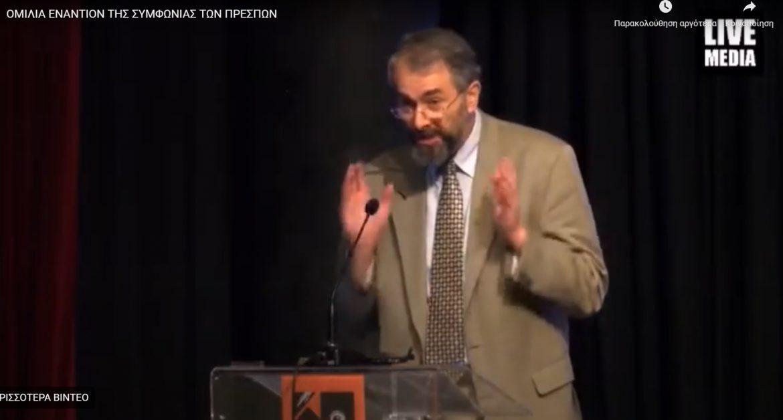 Ομιλία του κ. Αγρέβη – Χασάπη στη Θεσσαλονίκη για τη συμφωνία των Πρεσπών