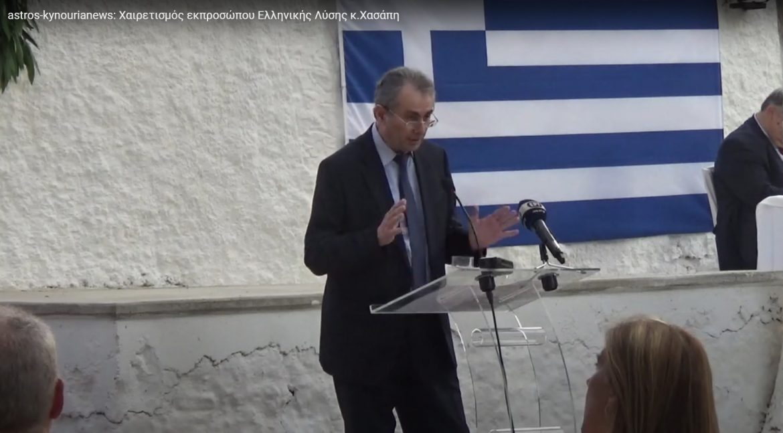 Ο χαιρετισμός της Ελληνικής Λύσης στην εκδήλωση της Ολομέλειας των Προέδρων των Δικηγορικών Συλλόγων Ελλάδος στο χώρο της Β΄ Εθνοσυνέλευσης στο Άστρος Κυνουρίας.