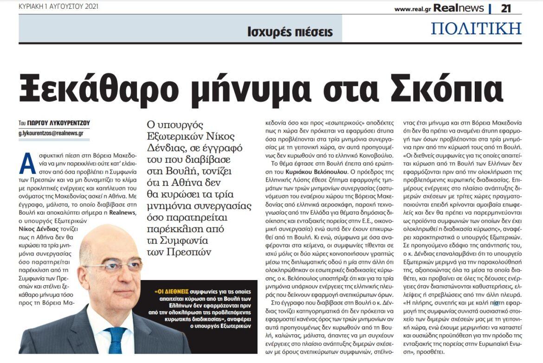 Εάν η Βουλή ψηφίσει τα τρία μνημόνια με τα Σκόπια, αυτό σημαίνει ότι η Αθήνα δέχεται πως δεν υπάρχουν παραβιάσεις της Συμφωνίας των Πρεσπών;